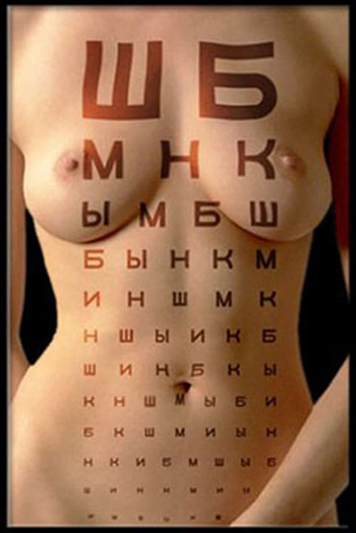 Таблица Сивцева - Эксимер
