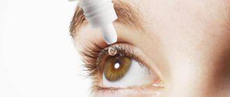 как снять глазное давление в домашних условиях